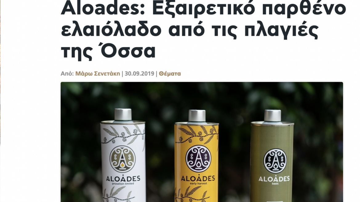 www.olivemagazine.gr is Talking About Aloades