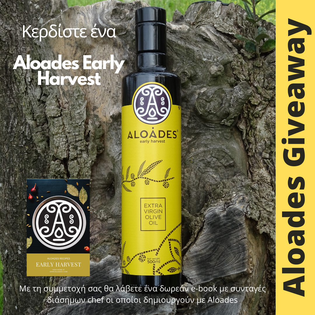 (Greek) Aloades Giveaway – Greece Only